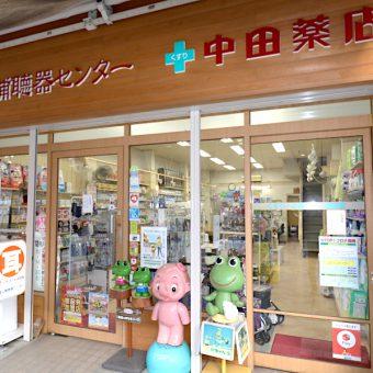 中田薬店・高山補聴器センター