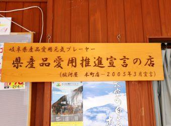 県産品愛用推進宣言の店