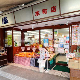 (株)駿河屋魚一 本町店