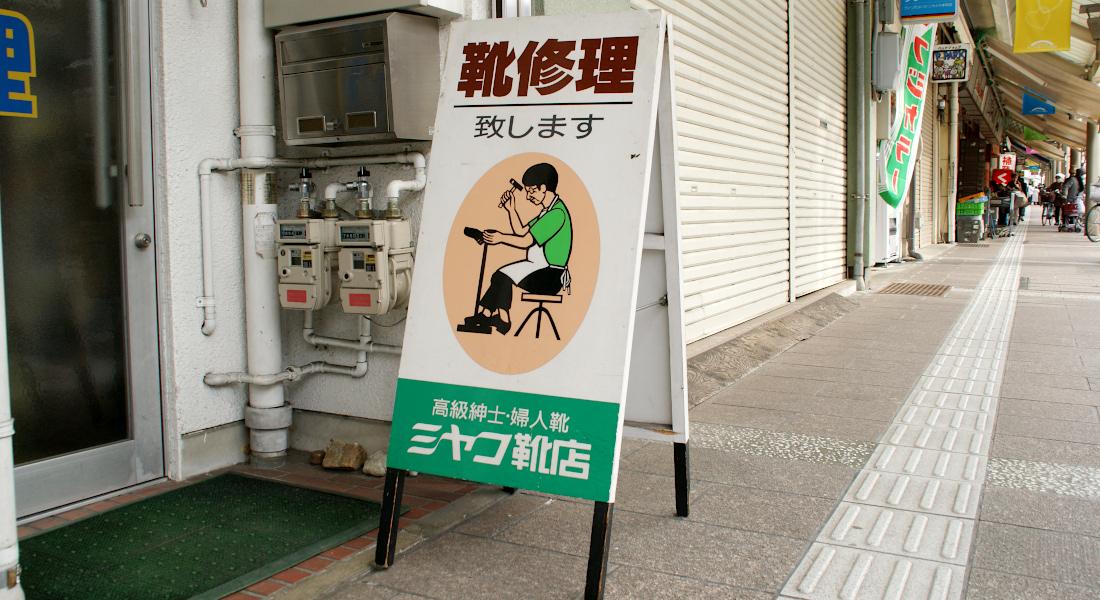 ミヤコ靴店