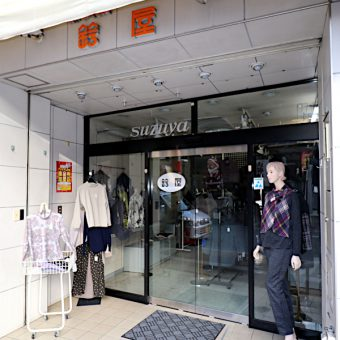 鈴屋洋品店