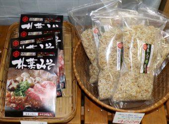 朴葉味噌など手土産品