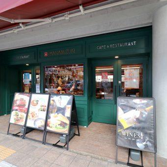 カフェ&レストラン 花水木