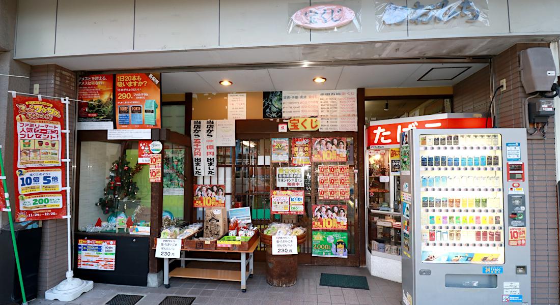 大道たばこ店