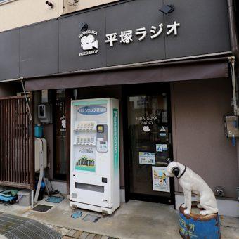 平塚ラジオ商会