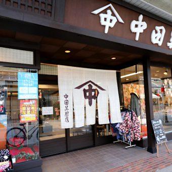 中田呉服店