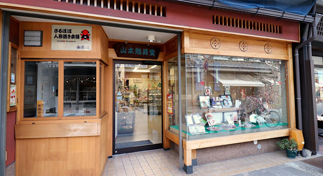 山本龍昇堂